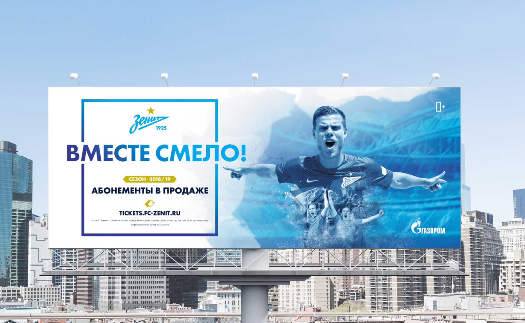 http://the-madmen.ru/wp-content/uploads/2019/Портфолио/Зенит/2442x949-Zenit-Metro-Kokorin-CMYK-1x1.jpg