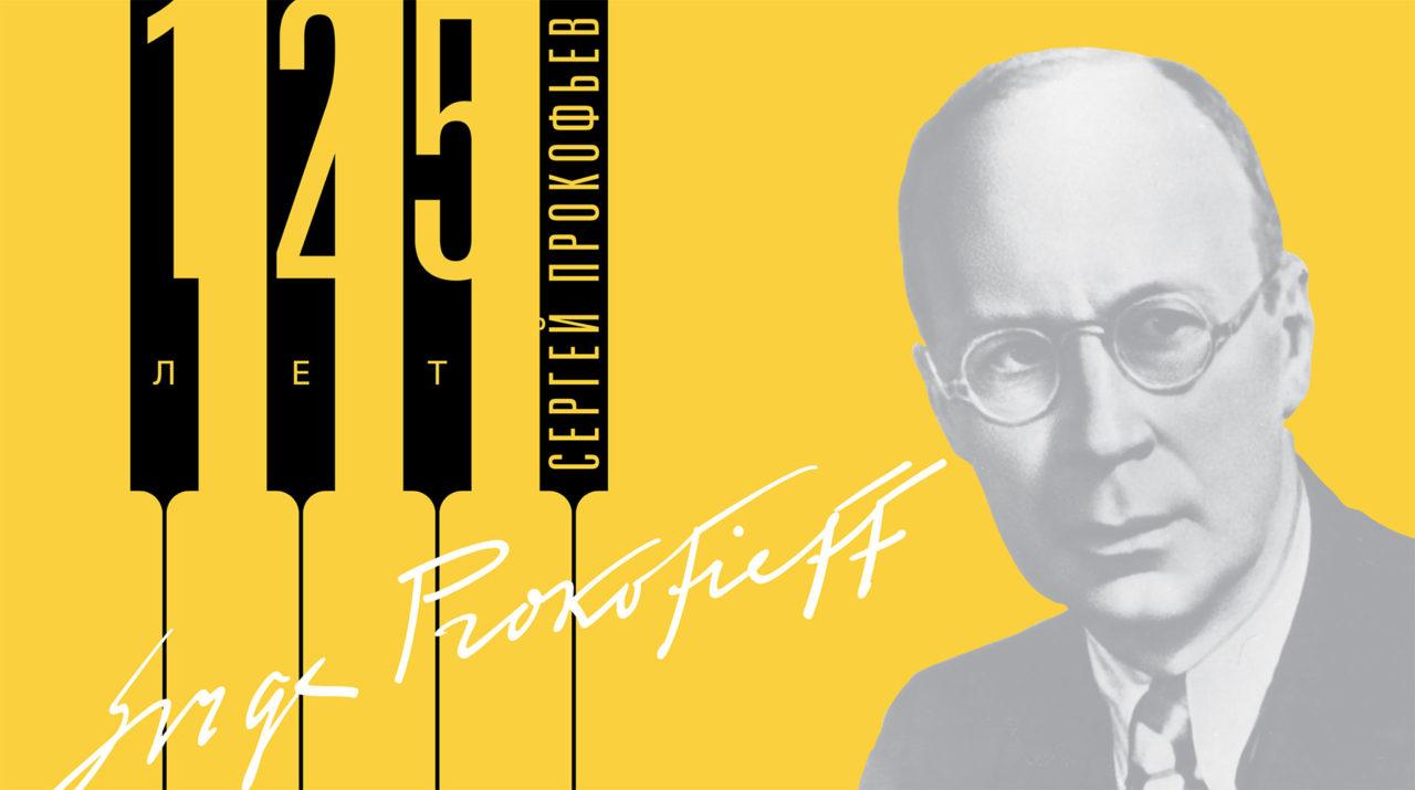 prokofiev-1280x715.jpg