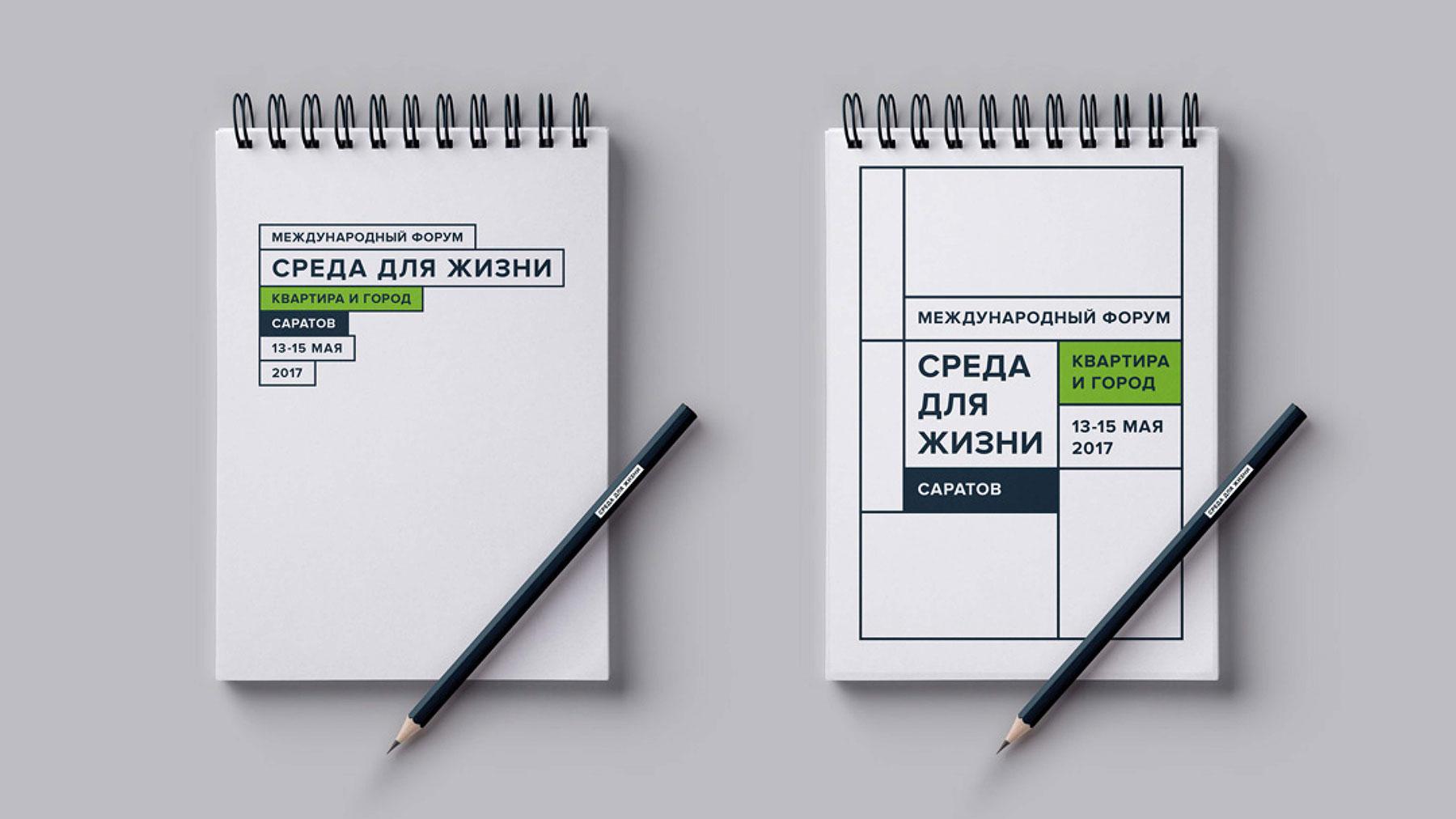 http://the-madmen.ru/wp-content/uploads/2019/Портфолио/Среда_для_жизни/P_TMM_SForum_Logo_170217_v4_Page_07.jpg