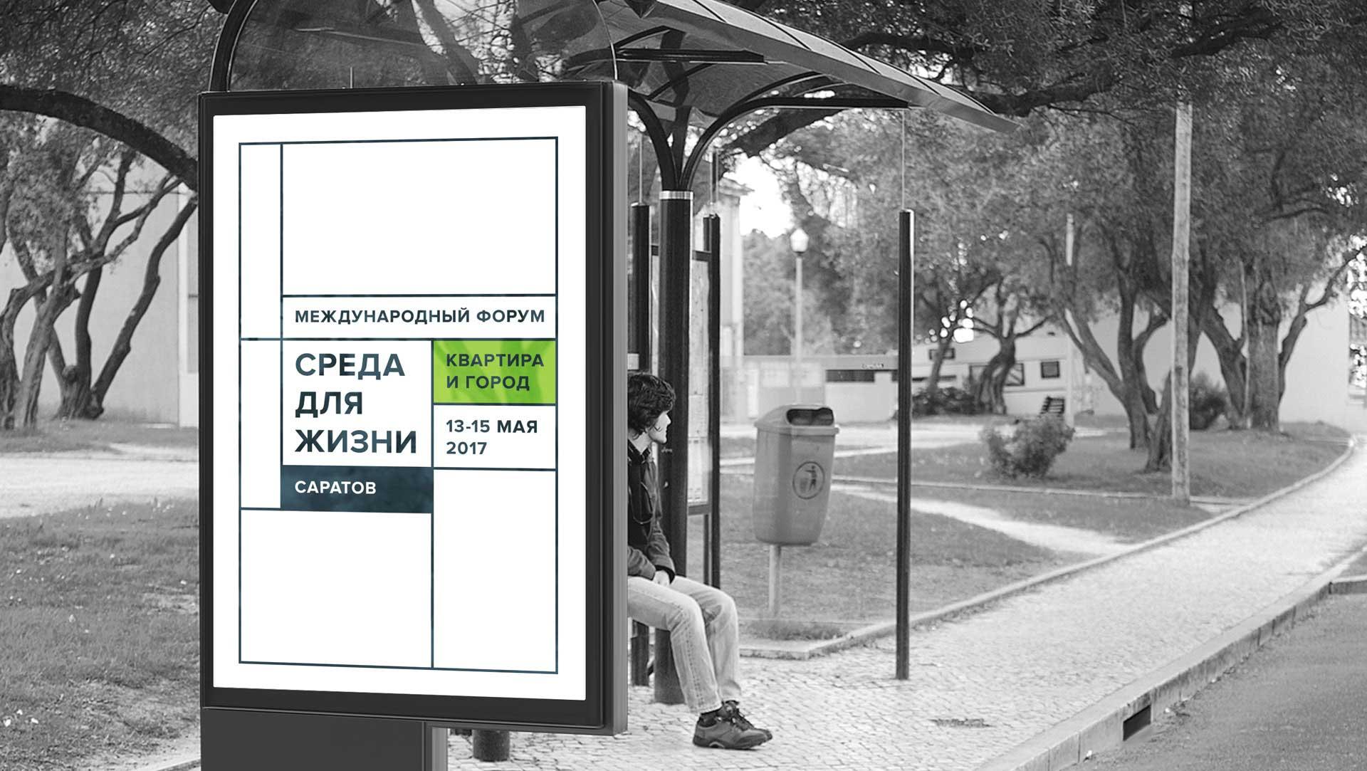 http://the-madmen.ru/wp-content/uploads/2019/Портфолио/Среда_для_жизни/P_TMM_SForum_Logo_170217_v4_Page_09.jpg